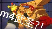 """""""m4武圣"""".鲜血魔炮.巅峰赛,齐天大圣头像框.武器库抢先看!"""