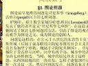 离散数学42-视频教程-西安交大-要密码请到www.Daboshi.com