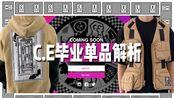 【99HYPE】C.E毕业单品分享/秋冬CE不再愁/高性价比单品分享/推荐/ 搭配 vol.2 #cav empt