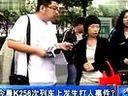 K256次列车工作人员殴打乘客致死[更多精彩www.mstom.com]