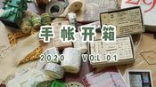 「手帐开箱」vol.1 购物分享 | 印章 | 手帐素材 | 胶带 | TN本