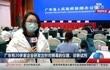 广东有20多家企业研发出针对病毒的仪器、诊断试剂