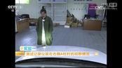 13 行车记录仪该咋装_CCTV节目官网-CCTV-1_央视网()[超清版]