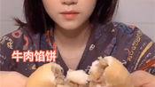 酷龙崎(10.15)——牛肉馅饼/蛋饺/小笼包/粥