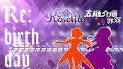 【五维介质/Roselia】Re:birth day 中文填词【赤羽2019生贺】【自制PV附】【BanG Dream!中翻 No.4】