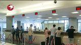 [看东方]上海海事局:自贸区将实行国际船舶登记制度 20130829