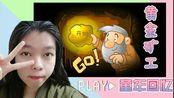 游戏vlog 4399小游戏玩什么 我的童年和回忆 一起来玩黄金矿工