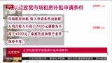 北京拟放宽市场租房补贴申请条件
