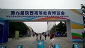 第九届陕西高等教育博览会曲江国际会展中心开幕,高考的进来看看