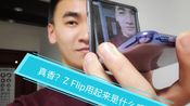 【Z Flip开箱+上手】真香警告!Galaxy Z Flip折叠屏手机用起来到底是啥样的??