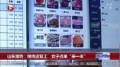 """山东潍坊:烤肉店复工 女子点单""""来一本"""""""