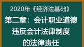 2020年初级会计职称备考学习《经济法基础》精讲课(8)视频学习课程 第二章:会计职业道德;违反会计法律制度的法律责任