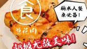 【葱花肉】超级无敌美味!丽水人的餐桌必备!