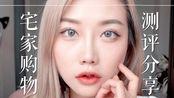 【Cherish 曾惜】圆脸话唠歌手·三月宅家购物分享·好用物推荐·网红产品测评