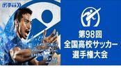 【歌曲】第97回全日本高等学校足球选手权大会应援曲 三阪咲 —— 繋げ!
