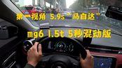 """第一视角 国产5.9s加速""""马自达""""!!名爵6 mg6 1.5t混动 50t 5秒板趣味测评!"""