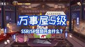 【万事屋5级】ssr/sp开出什么奖励?