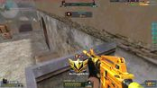 黄金M4无血清1v5,高燃!【1080P+60FPS】