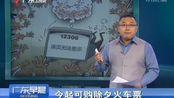 """今起可购除夕火车票 12306网站或迎""""最强考验"""""""