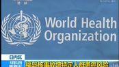世卫组织发布福岛核事故健康评估报告