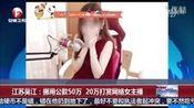 江苏吴江:挪用公款50万 20万打赏网络女主播