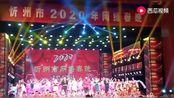 2020年山西忻州市网络春晚圆满落幕