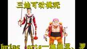 三娃可动模玩:BRING ARTS《勇者斗恶龙11》施维亚、罗视频分享测评