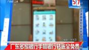 广东多家银行手机银行转账全免费