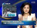 视频: G1514线宁上高速武夷山段 今晚7点开始实施临时交通管制 130106 东南晚报