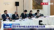 国际体育仲裁法庭即将宣布孙杨听证会裁决结果