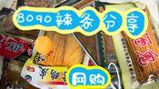 【怀旧零食】网购怀旧辣条,我可能过了个假童年?!