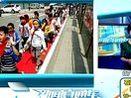 """[新闻直通车]山东潍坊小学生走上""""红毯"""" 为保出行安全"""