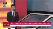 [北京您早]全国人大常委会法工委发言人就香港法院有关司法复核案判决发表谈话