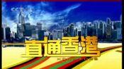 2007年8月31日CCTV-4《直通香港》开场+结尾