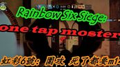 Rainbow Six Siege: one tap monster? 虹彩6号:围攻 我 Dokkaebis main M14 的
