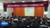 [重庆新闻联播]山东济宁将在万州举办40场传统文化公益讲座