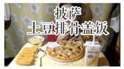 15.5爱吃饭的妹子  9寸披萨+脆皮香蕉+芝士薯泥+土豆排骨盖饭+燕麦牛奶+酸奶饼干 中国吃播~—在线播放—优酷网,视频高清在线观看
