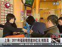 上海:2011年福彩销量逾38亿元  创新高[看东方]baidu.817288.com