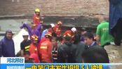 河北邢台:一电器门市发生坍塌 5人被埋 170522