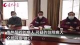 2月13日-江苏支援黄石医疗队前方总指挥鲁翔一行赴大冶了解疫情情况