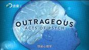 [求索记录] 怪诞心理学 Outrageous Acts of Psych