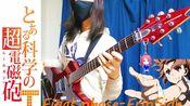 【电吉他】核能!这个超炮T改编明明超强却过分简单?FripSide–final phase guitar cover(还有和成都a2c的梦幻solo共演?)