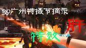 【三维特效】3.9广州特摄节摘录,耗时2个月,最终合成-熔岩龙