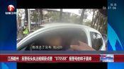"""[超级新闻场]江西赣州:民警街头执法视频获点赞 """"070588""""报警号的样子真帅"""