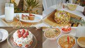 苏柒的日常生活VLOG#7丨假期用美食治愈一切丨二人食丨日常做饭丨一人食丨豆浆丨培根法棍丨菠萝饭丨草莓奶油蛋糕丨牛奶麻辣烫丨