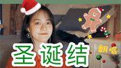 【乐洋】圣诞结 翻唱/圣诞节快乐 Merry Christmas/陈奕迅/Lonely Christmas/国人女声/中文翻唱