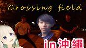 【WOTA艺】【復刻】crossing field feat.YuNi【烈鬼】