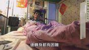 香港人的凄凉生活!住在一平多劏房的阿伯:地方太小拐弯都拐不了