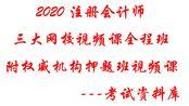 【2020注册会计师 CPA】陈硕-先行者计划-税法先修
