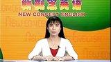 新概念英语第一册Lesson9——10 标清